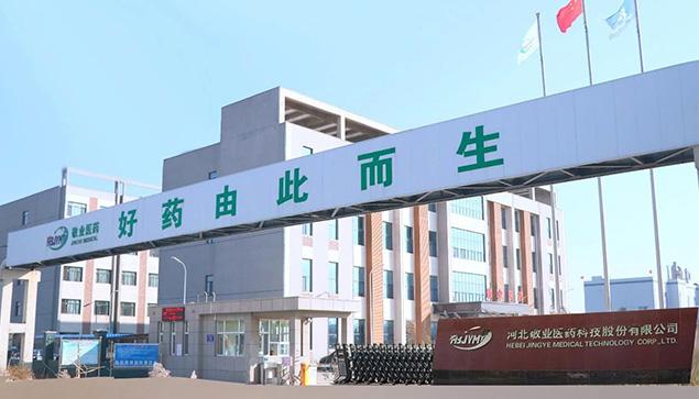 敬业医药工厂