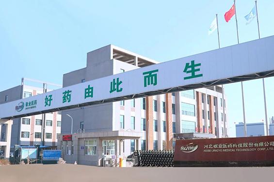 """河北敬业医药科技股份有限公司环保""""一刀切""""成原料药企业之痛"""