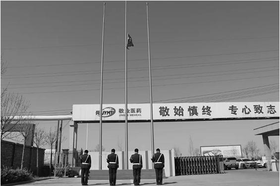 河北敬业医药科技股份有限公司 | 致敬英烈,缅怀同胞!